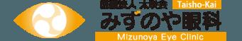 医療法人太咲会 Taisho-Kai みずのや眼科 Mizunoya Eye Clinic