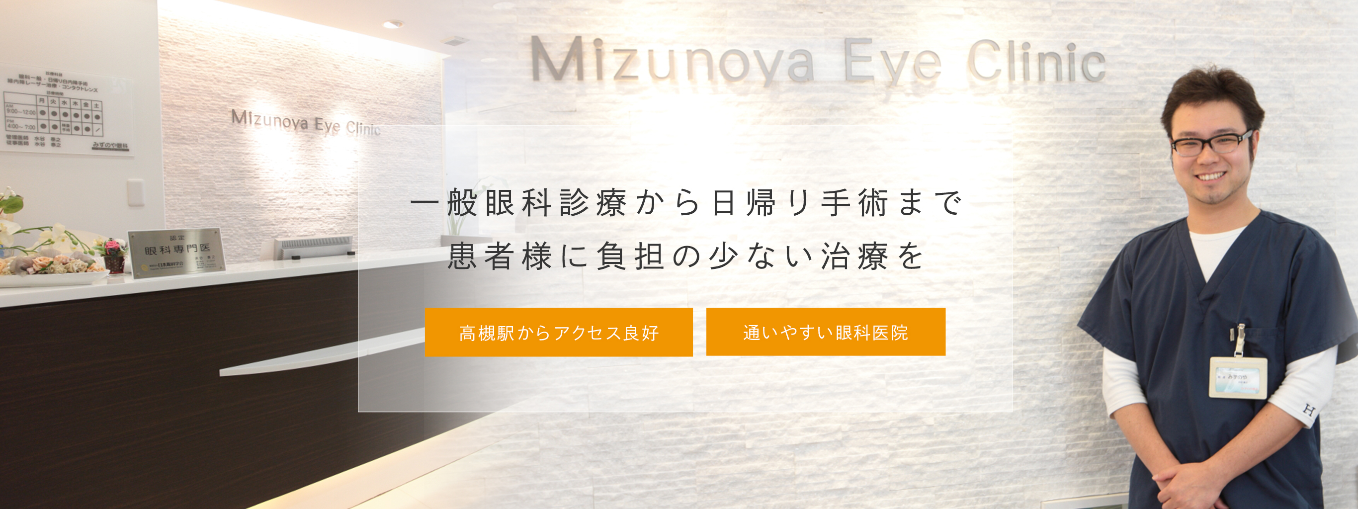 一般眼科診療から日帰り手術まで患者様に負担の少ない治療を 高槻駅からアクセス良好 通いやすい眼科医院